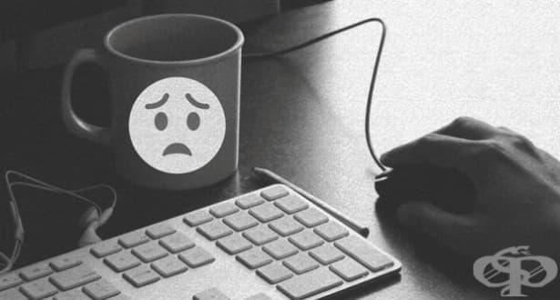 Как да се справите с тревожността на работното място - Част 1 - изображение