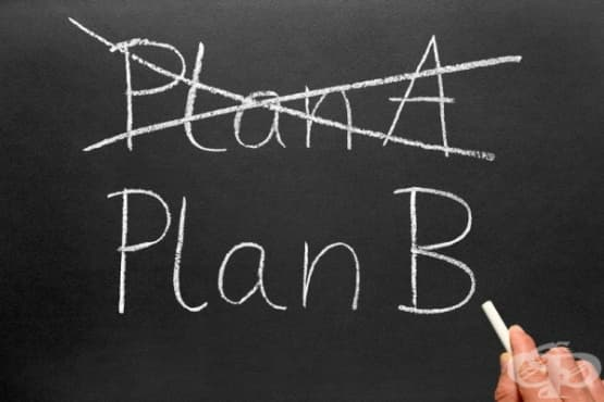 Резервният план може да ни доведе до провал – защо - изображение