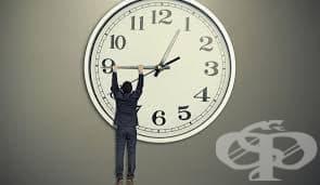 Нашият мозък и смяната на часовото време - изображение