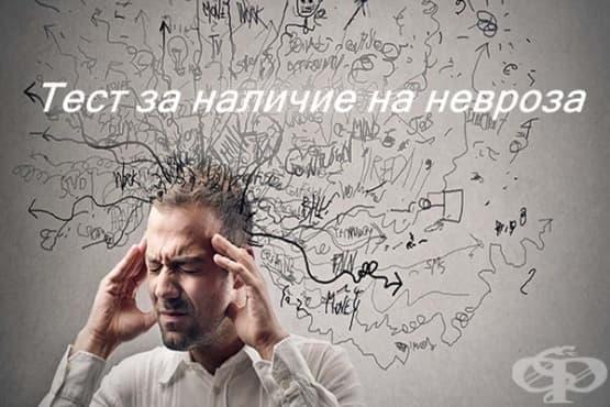 Тест за наличие на невроза - изображение