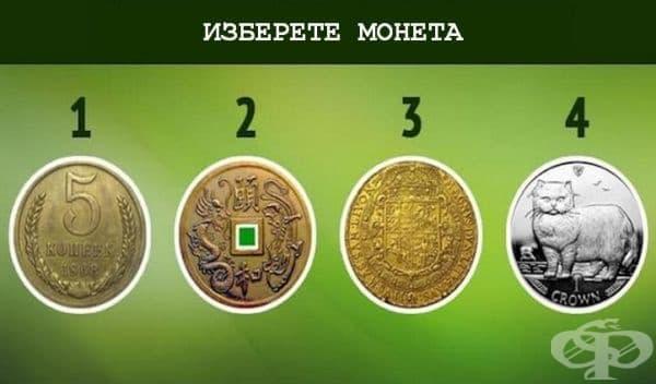 Изберете монета и разберете кога ще забогатеете - изображение