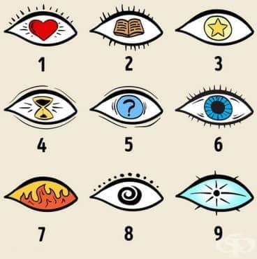 Изберете око от изображението и научете скрити тайни за вашата личност - изображение