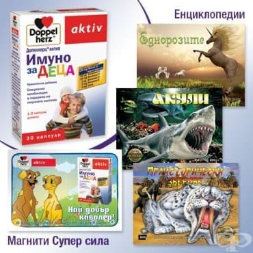 Допелхерц® актив Имуно за ДЕЦА - ЗА ЗДРАВИ И СИЛНИ ДЕЦА - игра с награди - изображение