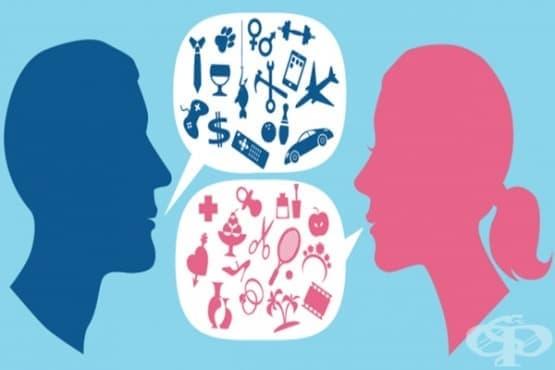 Колко знаем за общуването между половете - изображение
