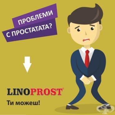 Какъв е вашият риск от уголемяване на простатата?   - изображение