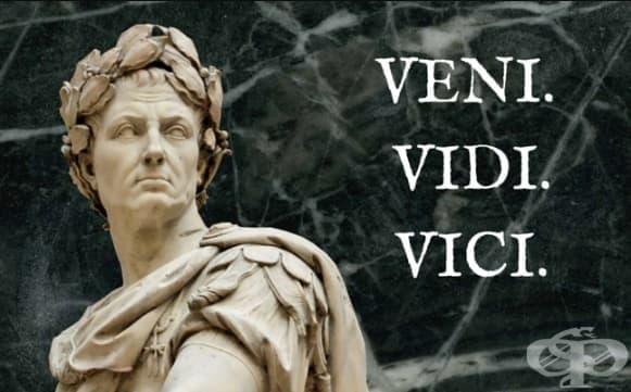 Колко знаете за невероятния живот на Гай Юлий Цезар? - изображение