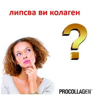 Липсва ли ви колаген? - изображение