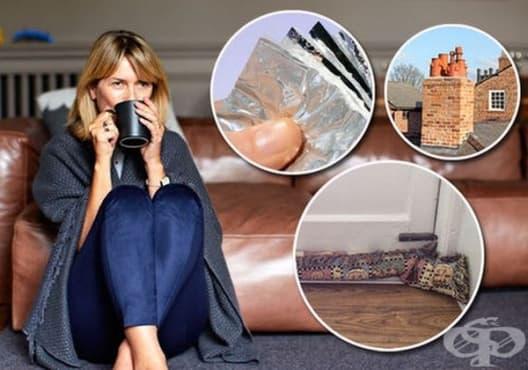 Запазете уюта и топлината у дома чрез 9 начина - изображение