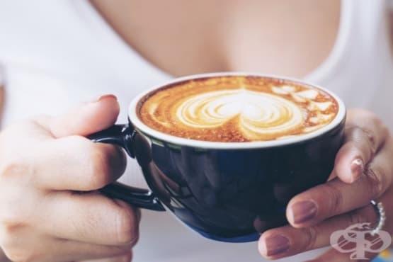 Направете кафето по-щадящо за стомаха по 3 начина - изображение