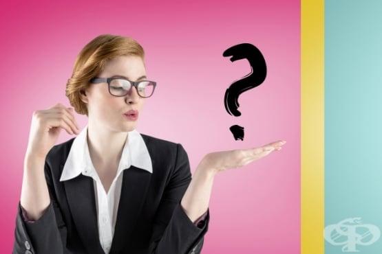 Ако искате да опознаете човек, задайте му тези 9 психологически въпроса - изображение