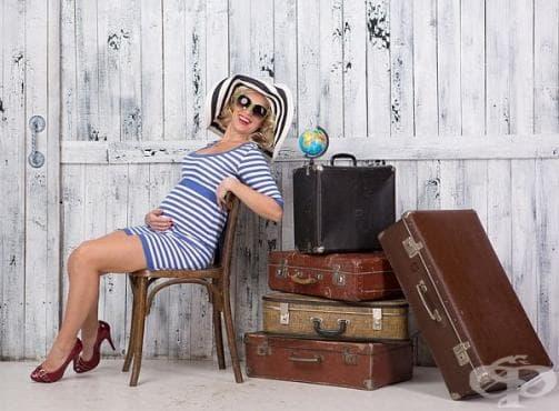 Ако пътувате по време на бременността, се съобразете със състоянието си - изображение