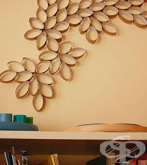 Не изхвърляйте ролките от тоалетна хартия - направете си украшения от тях - изображение