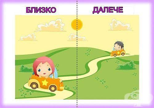 Развийте представата за понятия на детето чрез 9 картинки - изображение