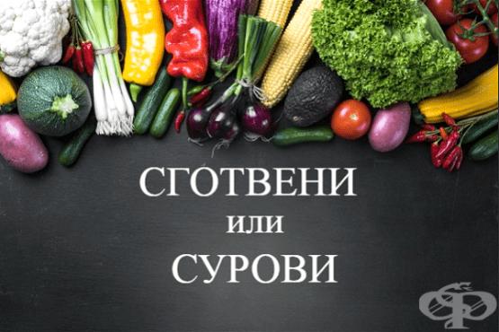 Кои зеленчуци са по-полезни сготвени и кои да оставим сурови - изображение