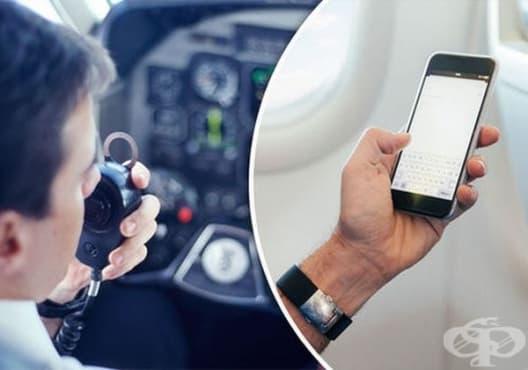 Защо трябва да изключите телефона си при излитане и кацане? - изображение
