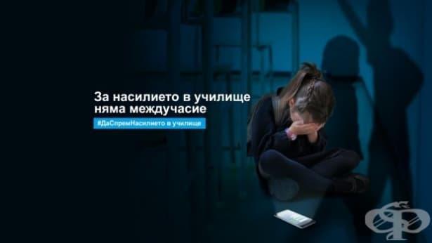 УНИЦЕФ – България: Един на всеки трима ученици е преживял насилие - изображение