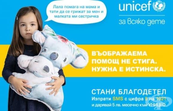 УНИЦЕФ започва кампания за набиране на средства в три ключови области - изображение