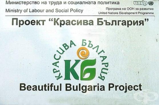 """""""Красива България"""" ще финансира 48 проекта през 2020 г. - изображение"""