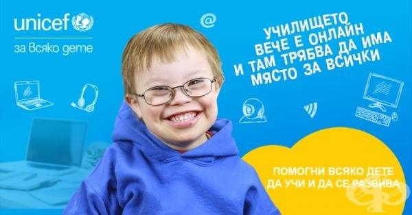 """""""Образование за всяко дете"""" е новата кампания на УНИЦЕФ - изображение"""
