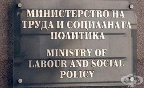 МТСП публикува проектонаредбата за заплащането на социалните работници - изображение