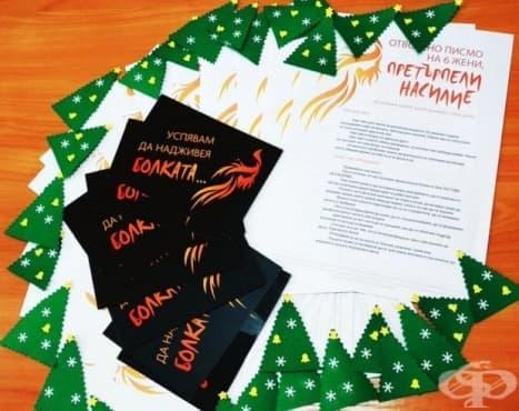 Черна картичка за Коледа ще получат 26 обществени личности - изображение