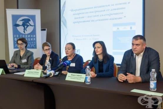 """""""Асоциация Анимус"""" организира международен форум, посветен на борбата с насилието - изображение"""