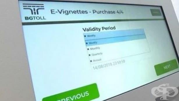 АПИ е издала почти 109 000 безплатни електронни винетки на хора с увреждания - изображение