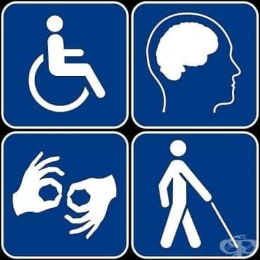 АСП вече изплаща новата помощ  за хората с увреждания - изображение