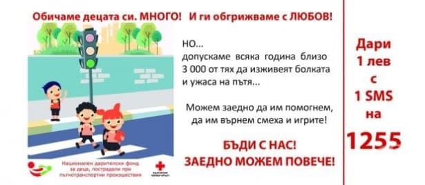 БЧК започна благотворителна кампания - изображение