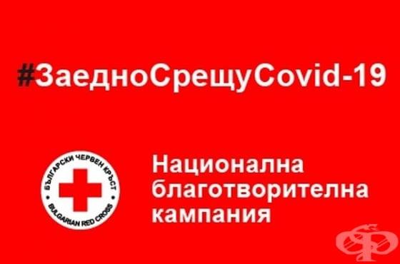 БЧК започва от 17 март 2020-а набирането на средства за борбата с COVID-19 - изображение