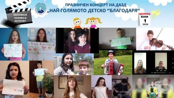 """""""Най-голямото детско благодаря"""" е новата инициатива на Агенцията за закрила на детето - изображение"""