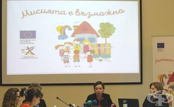 Деинституционализацията на децата бива одобрена от 79% от българите, показва социологическо проучване - изображение