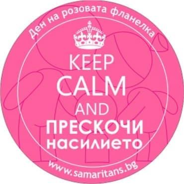"""Денят на розовата фланелка призовава отново да кажем """"не"""" на тормоза в училище - изображение"""