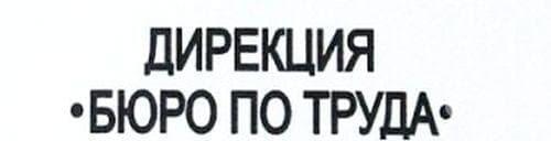 Дирекции Бюро по труда - изображение