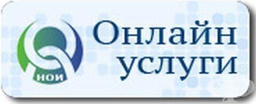 Допълнителна електронна услуга на Националния осигурителен институт - изображение