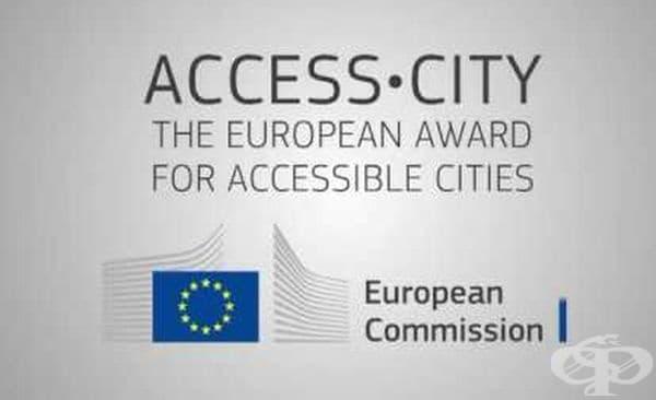 """За девета година ЕК набира кандидатури за конкурса """"Достъпен европейски град"""" - изображение"""