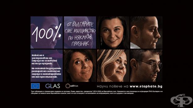 #StopHate: Не бъди безразличен към словото на омразата – кампания на фондация Глас - България - изображение