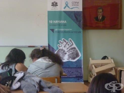 Информират младежите как да сигнализират за случаи на сексуално насилие и тормоз - изображение
