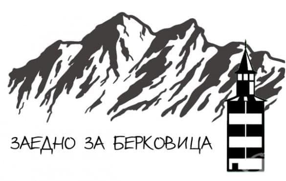 """Инициативата """"Сподели обяд с пенсионер в нужда"""" в Берковица ще приключи на 8 декември - изображение"""