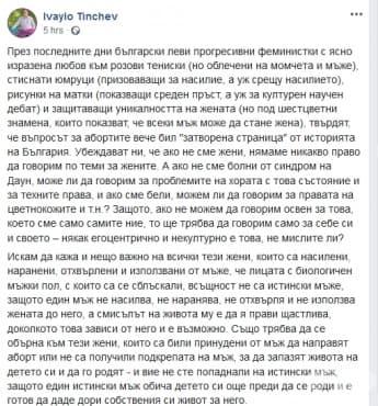 Ивайло Тинчев: Страницата на абортите не е затворена - мнение от Facebook - изображение