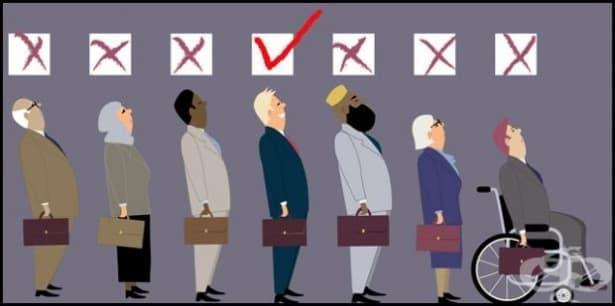 Как да се борим с дискриминацията на работното място - изображение