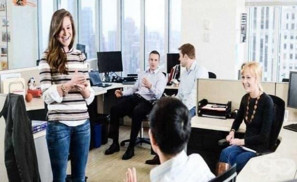 Как да бъдем обичани на работното място - изображение