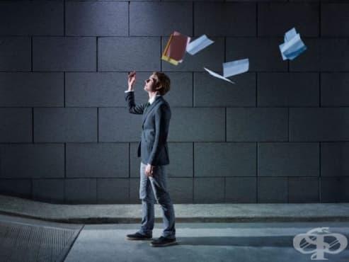Как да напуснем работа като професионалисти - изображение