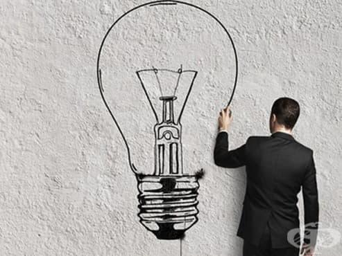 Четири начина да разберем дали една идея е добра  - изображение