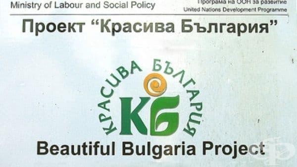 """Проектът """"Красива България"""" обяви извънредна кампания за проекти, които ще осигурят достъпна среда за хора с увреждания - изображение"""