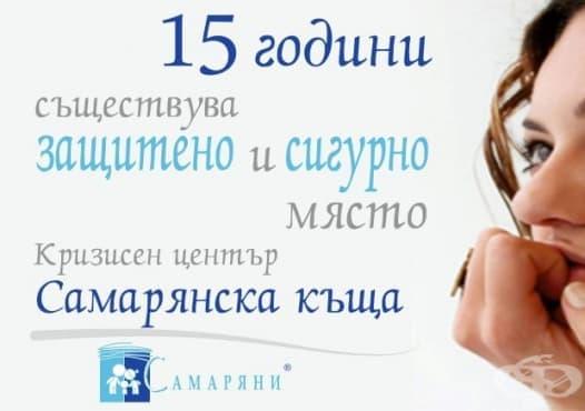 """Кризисният център """"Самарянска къща"""" отбелязва 15 години от създаването си - изображение"""
