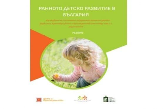 Международен форум, посветен на първите години на детството, се проведе в София - изображение