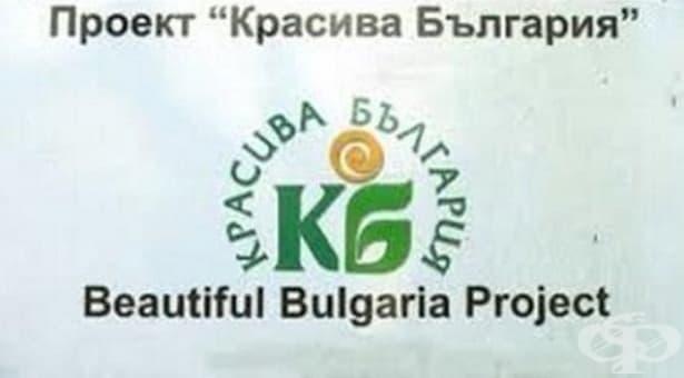 """Набират проекти по """"Красива България"""" за 2019 година - изображение"""