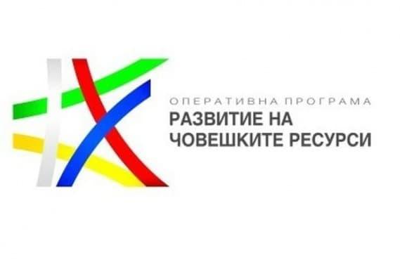 """Над 2000 договора на стойност над 1 милиард лева са подписани по ОП """"Развитие на човешките ресурси"""" през март - изображение"""