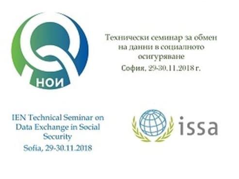 НОИ е домакин на семинар за обмена на данни при социалното осигуряване - изображение